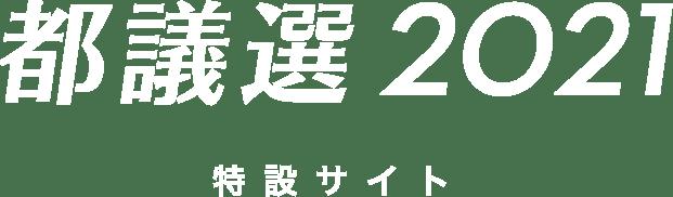 都議選2021 特設サイト